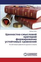 Tsennostno-Smyslovoy Kriteriy Formirovaniya Ustoychivykh Sravneniy