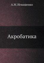 Akrobatika