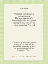 Collection of Materials for the History of the Imperial St. Petersburg Academy of Arts for a Hundred Years of Its Existence. Part 2