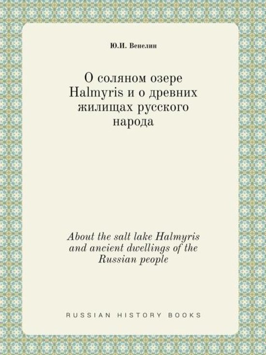 About the Salt Lake Halmyris and Ancient Dwellings of the Russian People
