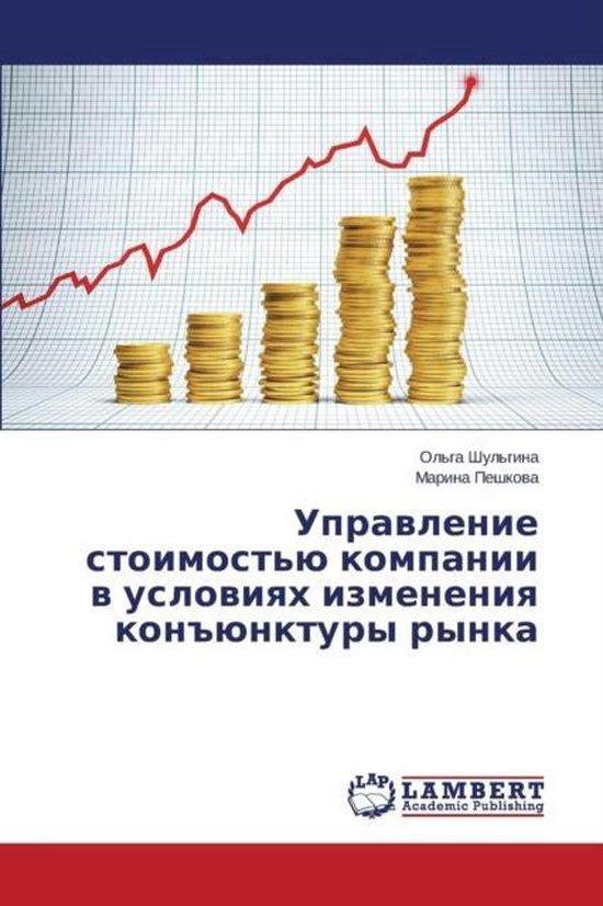 Upravlenie Stoimost'yu Kompanii V Usloviyakh Izmeneniya Kon yunktury Rynka