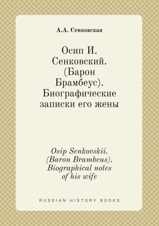 Osip Senkovskii. (Baron Brambeus). Biographical Notes of His Wife