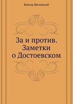 За и против. Заметки о Достоевском
