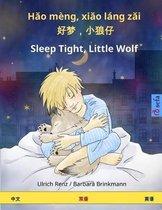 Hao Meng, Xiao Lang Zai - Sleep Tight, Little Wolf. Bilingual Children's Book (Chinese - English)