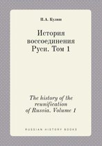 The History of the Reunification of Russia. Volume 1