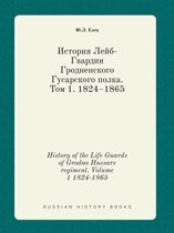 History of the Life Guards of Grodno Hussars Regiment. Volume 1 1824-1865