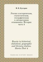 Russia in Historical, Statistical, Geographic and Literary Relation. Stories Part 4