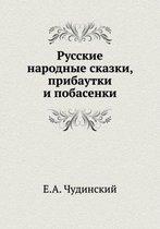 Русские народные сказки, прибаутки и побаl