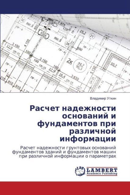 Raschet Nadezhnosti Osnovaniy I Fundamentov Pri Razlichnoy Informatsii