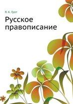 Russkoe Pravopisanie
