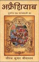 Afraishiyab
