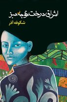 The Enlightenment of the Greengage Tree (Farsi Edition)