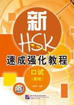 A Short Intensive Course of New HSK Oral (Advanced)