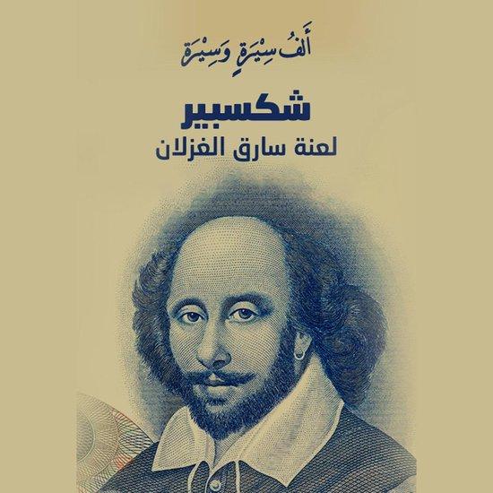 Boek cover شكسبير.. لعنة سارق الغزلان van خلف جابر (Onbekend)