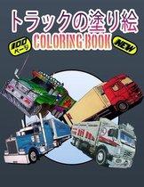トラックの塗り絵 Coloring Book