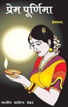 Prem Purnima(Hindi Stories)