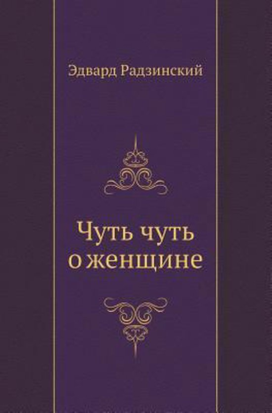 Boek cover Chut Chut O Zhenschine van Ėdvard Radzinskij (Paperback)