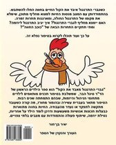 Chuck the Rooster Loses His Voice - A Hebrew Version