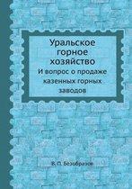 Uralskoe Gornoe Hozyajstvo I Vopros O Prodazhe Kazennyh Gornyh Zavodov