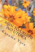 Aijin to Urushi No Utuwa