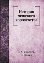 Istoriya Cheshskogo Korolevstva