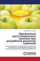 Primenenie Degustatsionnogo Analiza Pri Razrabotke Retseptur Napitkov