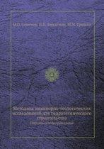Metodika Inzhenerno-Geologicheskih Issledovanij Dlya Gidrotehnicheskogo Stroitelstva Plotiny I Vodohranilischa