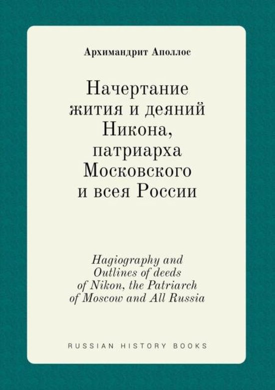 Hagiography and Outlines of Deeds of Nikon, the Patriarch of Moscow and All Russia