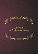 Dnevnik A. V. Hrapovitskogo