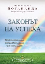 The Law of Success (Bulgarian)