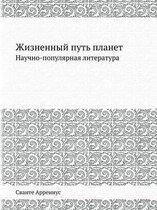 Zhiznennyj Put' Planet Nauchno-Populyarnaya Literatura