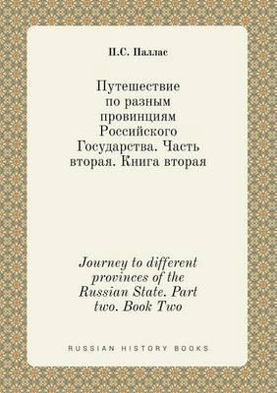 Journey to Different Provinces of the Russian State. Part Two. Book Two
