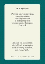 Russia in Historical, Statistical, Geographic and Literary Relation. Stories, Part 1