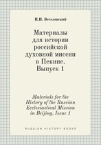 Materials for the History of the Russian Ecclesiastical Mission in Beijing. Issue 1
