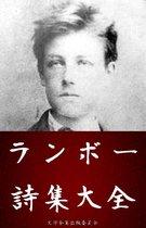 アルチュール・ランボー(Arthur Rimbaud)詩集大全