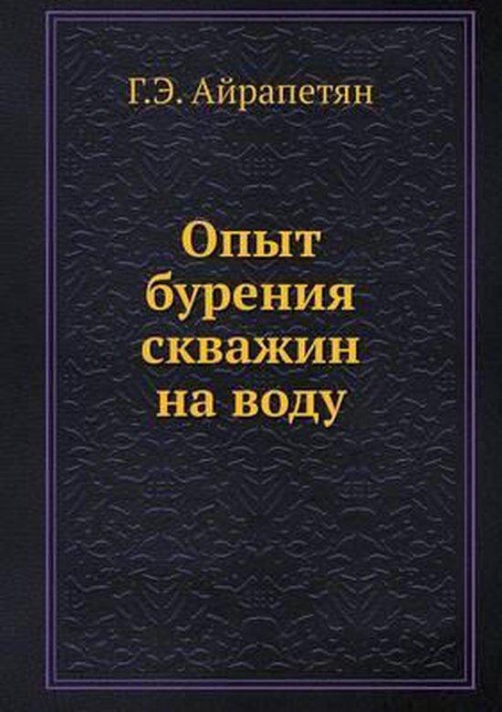 Opyt Bureniya Skvazhin Na Vodu