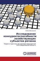 Issledovanie Konkurentosposobnosti Khozyaystvuyushchikh Subektov Regiona