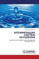 Optimizatsiya Sistem Osusheniya