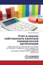 Uchet I Analiz Sobstvennogo Kapitala Kommercheskoy Organizatsii