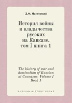 The History of War and Domination of Russian at Caucasus. Volume I Book 1