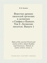 Data of the Ancient Greek and Latin Writers about Scythia and Caucasus. Volume 2. Latin Writers. Issue 1.