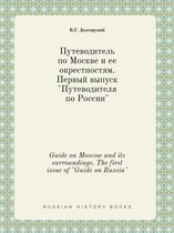 Guide on Moscow and Its Surroundings. the First Issue of Guide on Russia