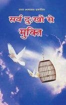 Omslag सर्व दु:खों से मुक़्ति (In Hindi)