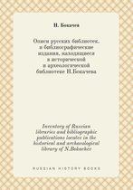 Inventory of Russian Libraries and Bibliographic Publications Locates in the Historical and Archaeological Library of N.Bokachev