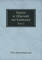 Zakon I Obychaj Na Kavkaze Tom 1