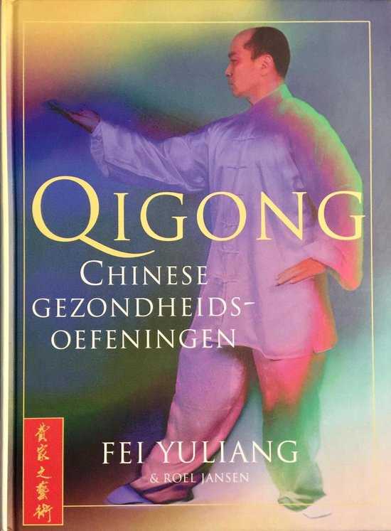 Boek cover Qigong - Chinese gezondheidsoefeningen van Fei Yuliang (Hardcover)