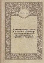 Pashaliya Arifmeticheskaya I Ruchnaya, Ili Rukovodstvo K Poznaniyu Vychislenij, Po Koim Opredelyaetsya Pravoslavnoj Tserkoviyu