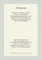 Collection of Department of Russian Language and Literature of the Imperial Academy of Sciences. Tom 80. №2. Montenegro in Its Past and Present. Volume 2, Part 3 Ethnography
