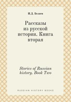 Stories of Russian History. Book Two