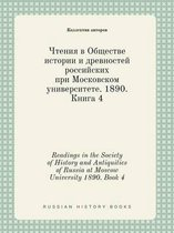 Readings in the Society of History and Antiquities of Russia at Moscow University 1890. Book 4
